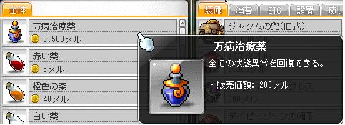めいぽ30