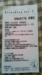 KiraKira.jpg