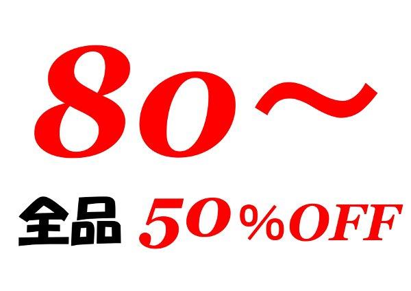 80~POPbLOG