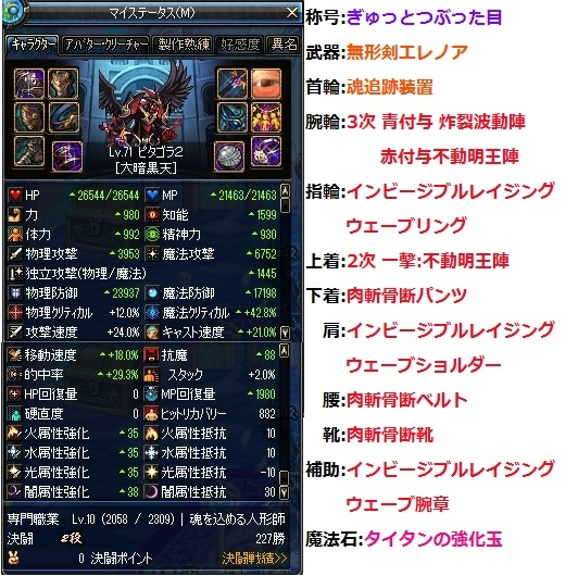7/30あすら B面ステ
