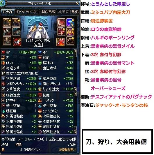7/30雀 A面刀ステ