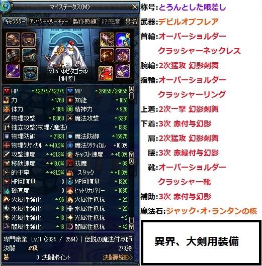 7/30雀 A面大剣ステ