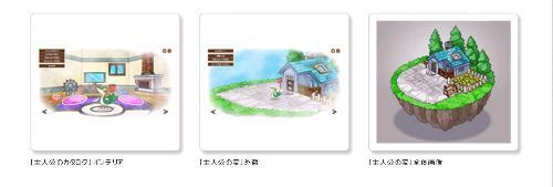 ヒオウギシティの家&家具カタログ