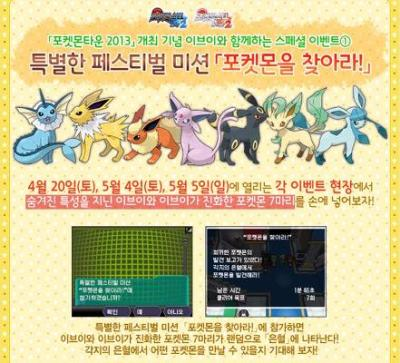 韓国フェスミッション1