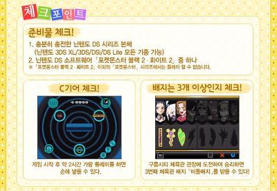 韓国フェスミッション2