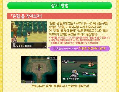 韓国フェスミッション3