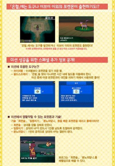 韓国フェスミッション5