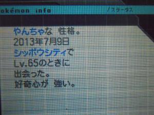 DSCN0457_convert_20130718020528.jpg
