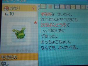 DSCN0465_convert_20130722005530.jpg