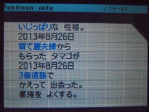 DSCN0492_convert_20130830014916.jpg