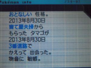 DSCN0500_convert_20130902045837.jpg