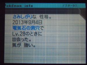 DSCN0513_convert_20130909035911.jpg