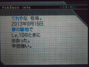 DSCN0520_convert_20130920013245.jpg