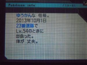 DSCN0538_convert_20131010015636.jpg