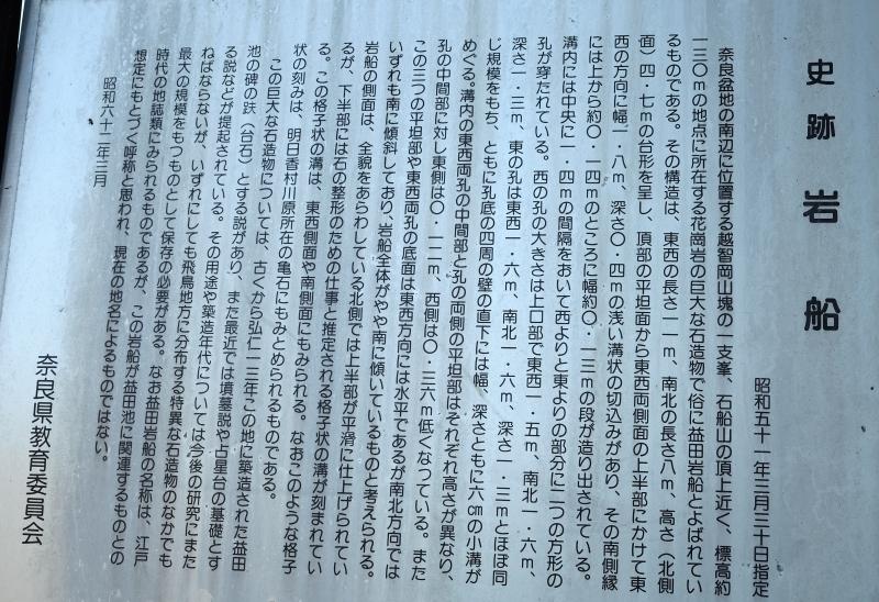 益田の岩船2