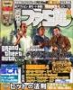 週刊ファミ通 2013年10月17日号