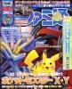 週刊ファミ通 2013年10月24日号