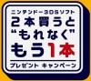 """ニンテンドー3DSソフト2本買うと""""もれなく""""もう 1本プレゼントキャンペーン"""