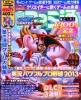 週刊ファミ通 2013年11月7日・14日合併号