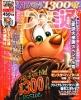 週刊ファミ通2013年11月14日増刊号