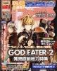 週刊ファミ通 2013年11月21日号