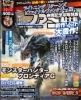 週刊ファミ通 2013年12月5日号