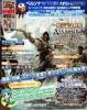 週刊ファミ通 2013年12月12日号