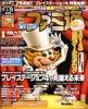 週刊ファミ通 2014年1月23日号
