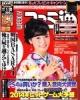 週刊ファミ通 2014年1月30日号