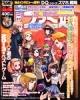 週刊ファミ通 2013年12月19日号