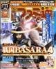 週刊ファミ通 2014年2月6日号