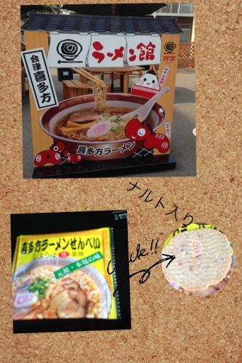 fc2blog_20130813202807cb9.jpg
