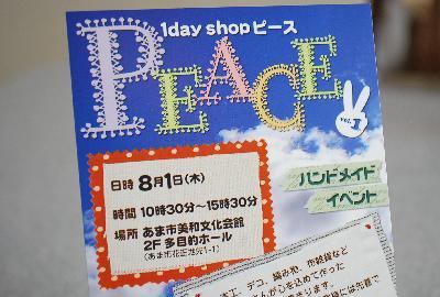 peaceのDM