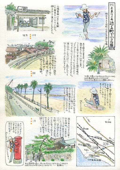 江井ケ島海岸のコピー