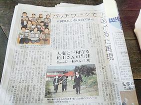 パッチ上毛カルタ新聞20130417