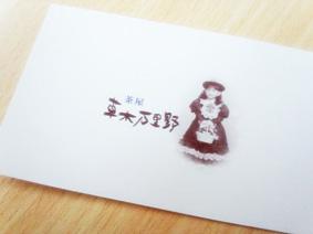カード20130630