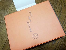 パッケージ220141021