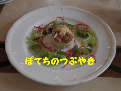 20141102 前菜