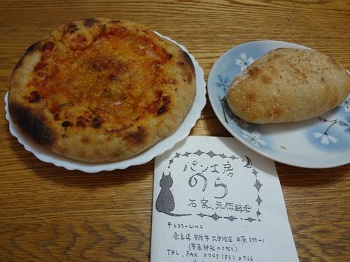 パン工房のらのピザとパン