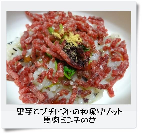 里芋とプチトマトの和風リゾット馬肉ミンチのせ