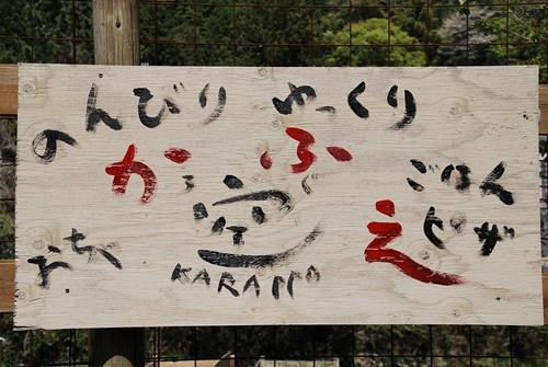 カフェ空(からっぽ)看板