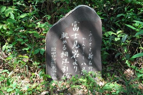 富士見岩の案内石