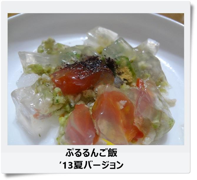 2013夏 ぷるるんご飯