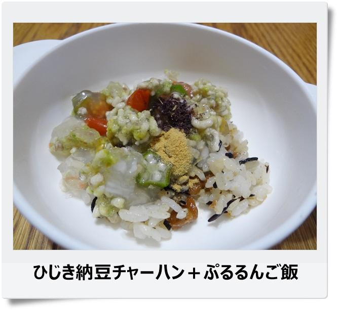 ひじき納豆チャーハンプラス
