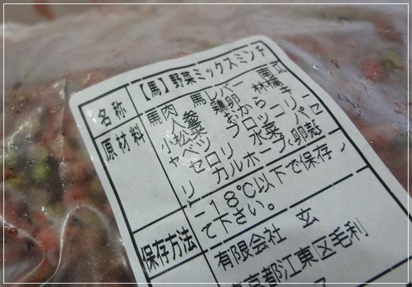 馬肉&野菜ミンチ原材料