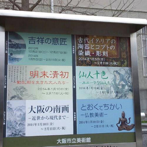 osakacitymuseum_201402111048.jpg