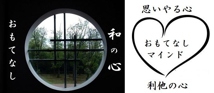 和心日本1