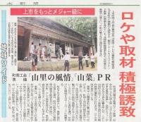 北日本新聞2014年11月12日