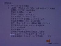 上田ケーブルビジョン