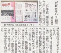 北日本新聞2014年11月25日